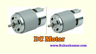 DC Motor kya hai Aur DC Motor ka Types in hindi