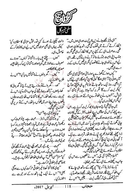 Free download Karwa sach novel by Salma Faheem Gul pdf