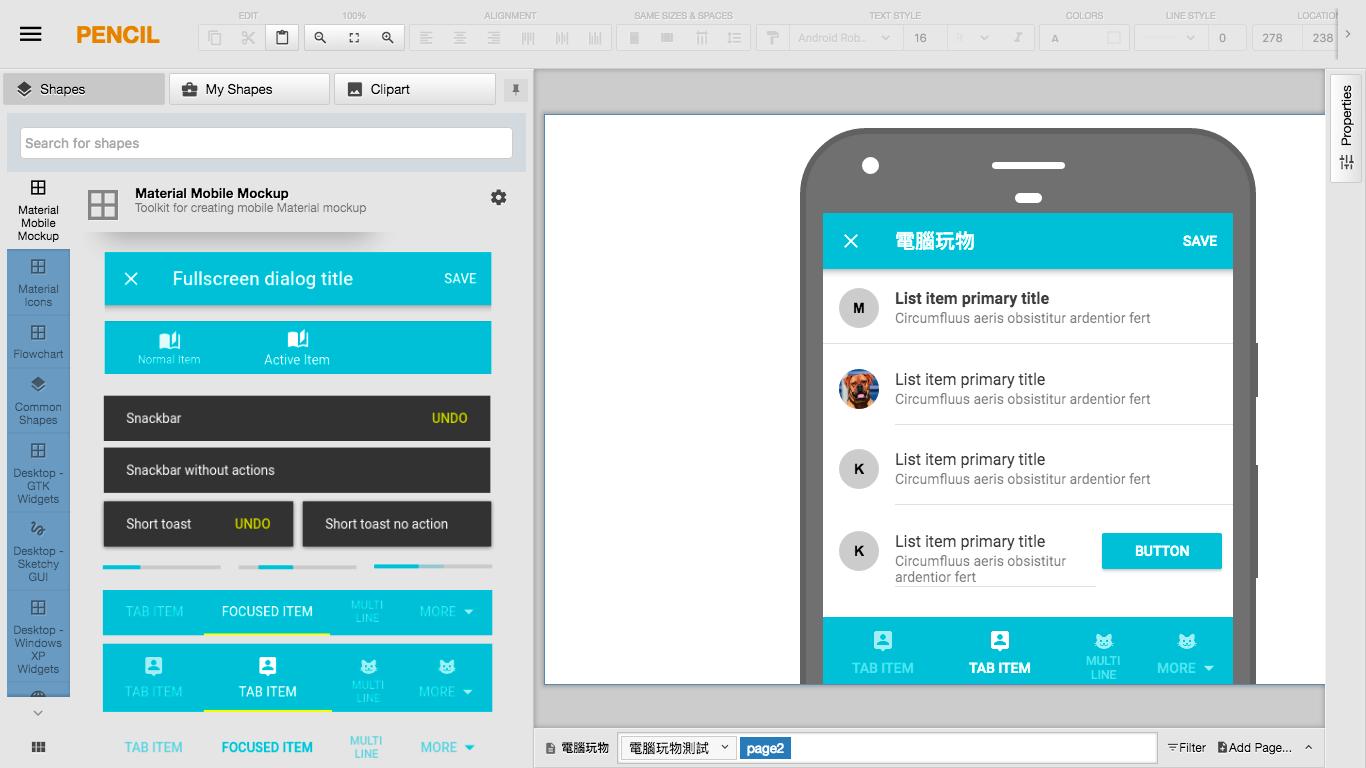 Pencil 免費開源原型設計軟體,內建網站、 App 原型設計圖庫