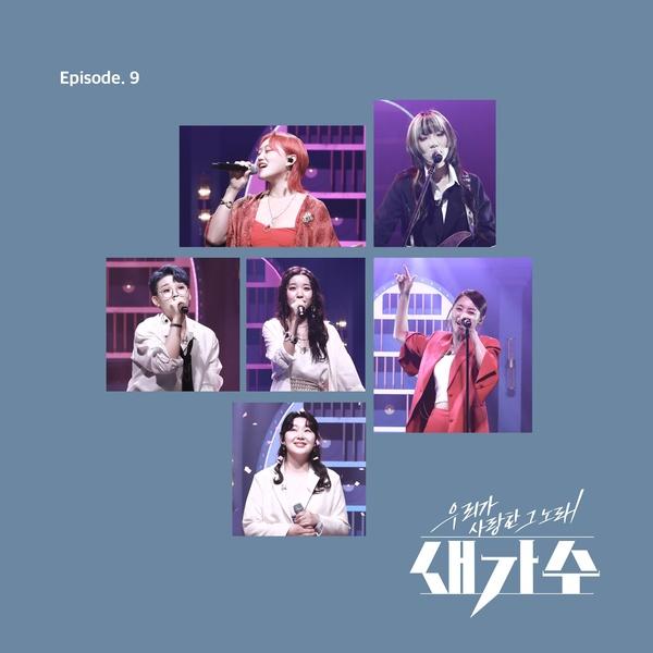 Various Artists - 우리가 사랑한 그 노래, 새가수 Episode 9