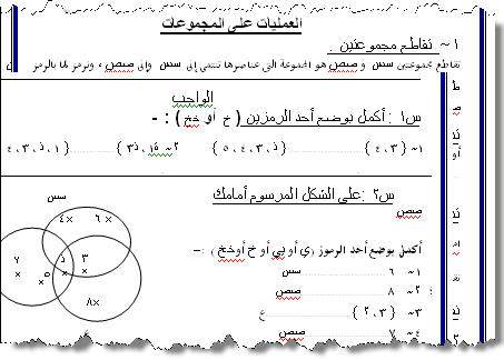 مراجعة نهاية الفصل الأول رياضيات