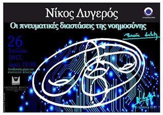 Νίκος Λυγερός - Οι πνευματικές διαστάσεις της νοημοσύνης.