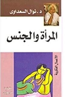 تحميل كتاب المرأة والجنس PDF نوال السعداوي