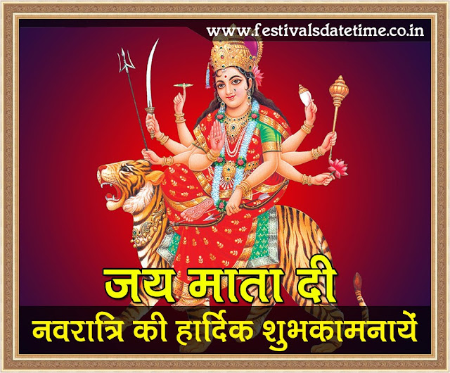 Happy Navaratri Hindi Wishing Wallpaper