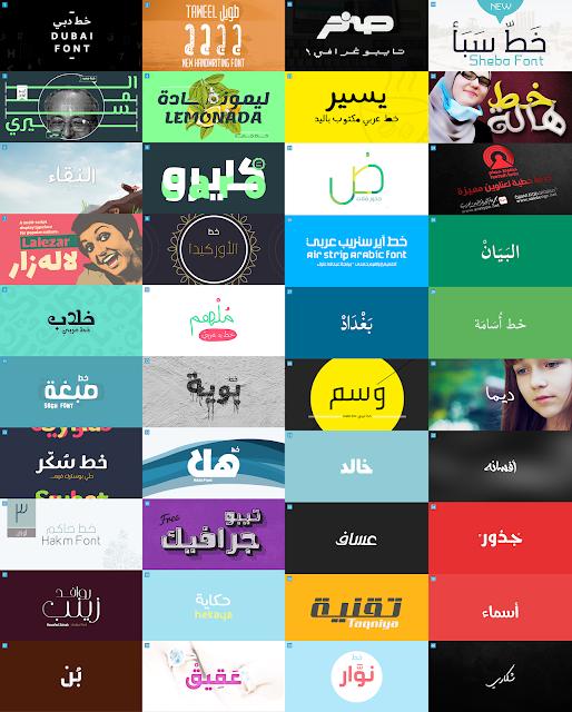 افضل الخطوط العربية للفوتوشوب