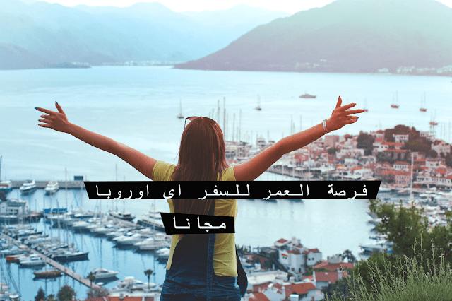 احسن و اسهل طريقة للسفر الى أوروبا – يحتكرها العرب