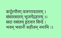 Karpur Gauram Mantra in Hindi