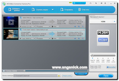 HD Video Converter Factory Pro 14.2 - Загрузка видео