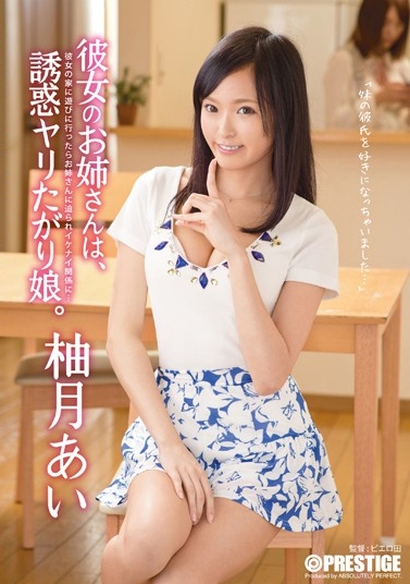 ABP-189 Sister, Her Daughter Was Rising Temptation To Do. Yuzutsuki Love