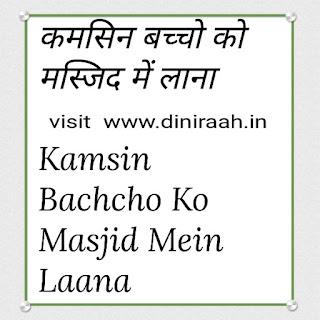 कमसिन बच्चो को मस्जिद में लाना Kamsin Bachcho Ko Masjid Mein Laana