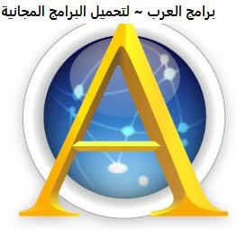 تنزيل برنامج Ares لمشاركة وتحميل الملفات من الانترنت