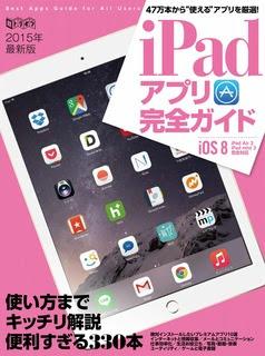 iPadアプリ完全ガイド