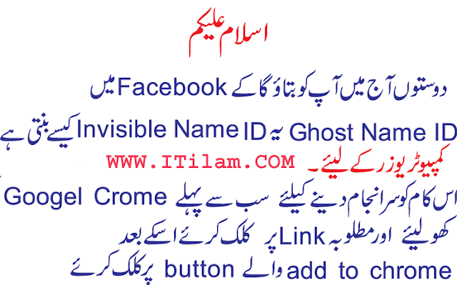 How to make ghost ID on Facebook - 100% working trick
