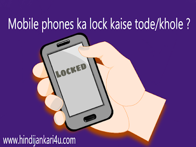 Mobile phones ka lock kaise tode