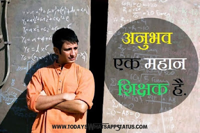 50+ Happy Teachers Day Quotes in Hindi | Teachers Day Messages Wishes Images