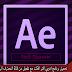 طريقة تحميل برنامج Adobe After Effects CC مع التفعيل برنامج مدى الحياة بطريقة سهلة [ ومضمونة 100% ] 2017