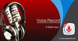 برنامج تسجيل الصوت للاندرويد Voice Recorder Pro