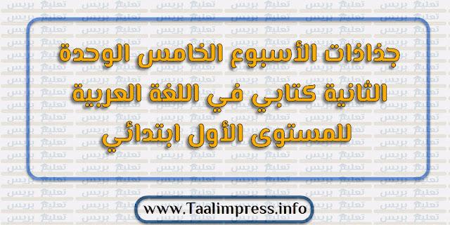 جذاذات الأسبوع الخامس الوحدة الثانية كتابي في اللغة العربية للمستوى الأول ابتدائي