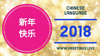 Chinese  language Special New Year wishes 2018