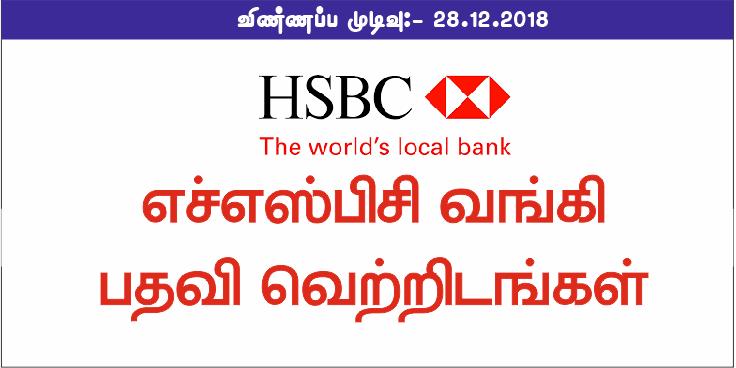 HSBC - VACANCIES