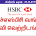 HSBC - VACANCIES