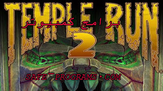 تحميل لعبة تمبل رن 2  للكمبيوتر  2018 Temple Run 2