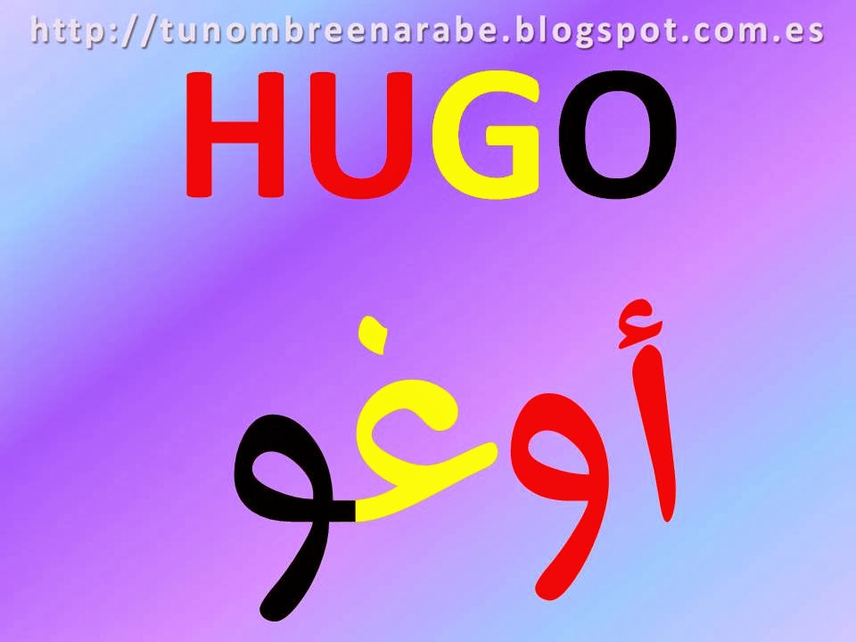 Nombres en arabe para tatuajes HUGO