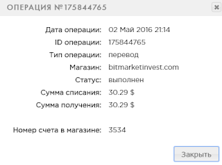 bitmarketinvest.com выплаты