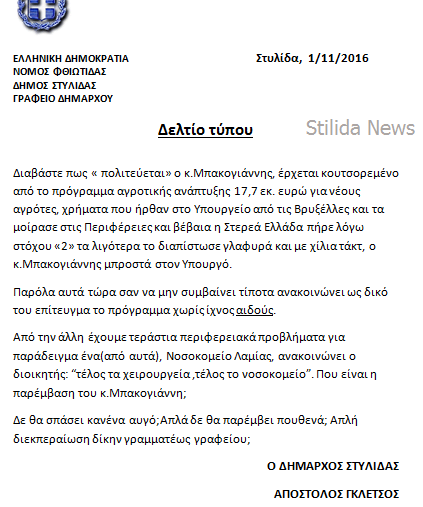 gkletsos_mpakogiannis