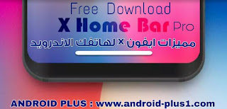 تحميل تطبيق X Home Bar Pro المدفوع ، لتفعيل ميزة X Home ، الموجودة في ايفون x ، مجانا للاندرويد و بدون روت ، تحميل X Home Bar Pro مجانا ، تنزيل X Home Bar Pro.apk المدفوع ، تطبيق X Home Bar Pro للاندرويد ، تفعيل ميزة اكس هوم للاندرويد ، بديل زر الهوم ، تطبيق بديل زر الهوم للاندرويد ، زر هوم افتراضي ، زر هوم في الشاشة للاندرويد ، تفعيل X Home على الاندرويد ، مميزات ايفون اكس للاندرويد ، حركات ايفون اكس للاندرويد ، تحميل تطبيق X Home Bar PRO.apk ، مدفوع ، المدفوع ، Download X Home Bar PRO.apk for android ، تحميل اكس هوم بار برو المدفوع مجانا للاندرويد ، ميزة X Home Bar مجانا للاندرويد ، تطبيق X Home Bar PRO المدفوع مجانا للاندرويد ، شريط X Home للاندرويد ، تنزيل X Home Bar Pro apk مجانا ، تطبيق X Home Bar Pro مجانا للاندرويد ، برنامج X Home Bar Pro النسخة المدفوعة ، اداة X Home Bar Pro ايفون اكس للاندرويد ، مميزات iphone x للاندرويد ، تفعيل مميزات ايفون اكس مجانا على الاندرويد ، ميزة إكس هوم بار للاندرويد ، شريط إكس هوم بار المدفوع للاندرويد ، Free download x home bar pro apk Iphone X android ، تطبيق X Home Bar Pro المدفوع للاندرويد ، ايفون اكس ، ايفون x ، iphone x ، ايفون 10 ، iphone 10 ، اكس هوم بار مجانا للاندرويد