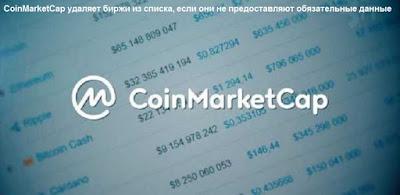 CoinMarketCap удаляет биржи из списка, если они не предоставляют обязательные данные