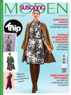 Журнал Susanna Moden 2018