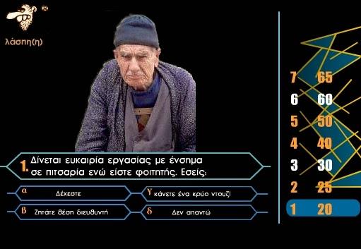 Ποιος θέλει να γίνει Συνταξιούχος; - Δωρεάν ελληνικό σατυρικό παιχνίδι