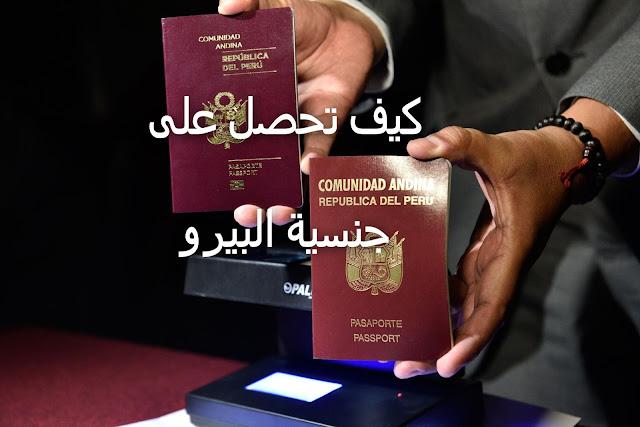 كيفية طلب جواز سفر البيرو