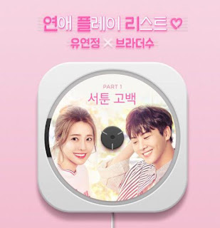 Lyric : Brother Su feat. Yoo Yeonjung – Toy (OST. Loveplaylist2)