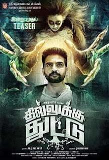 Dhilluku Dhuddu Tamil Movie Review