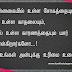 Tamil Kavithai | Anbu Kavithai
