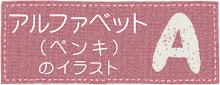 ペンキ文字(アルファベット)
