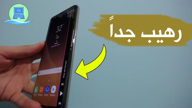 كيف تقوم بإضافة مشغل الصوتيات الخاص بجالكسي اس 8 إلى اطراف الشاشة (Edge) إلى جميع هواتف أندرويد