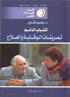 تحميل كتاب للشباب الدائم تمرينات الوقاية والعلاج pdf محمود قناوي