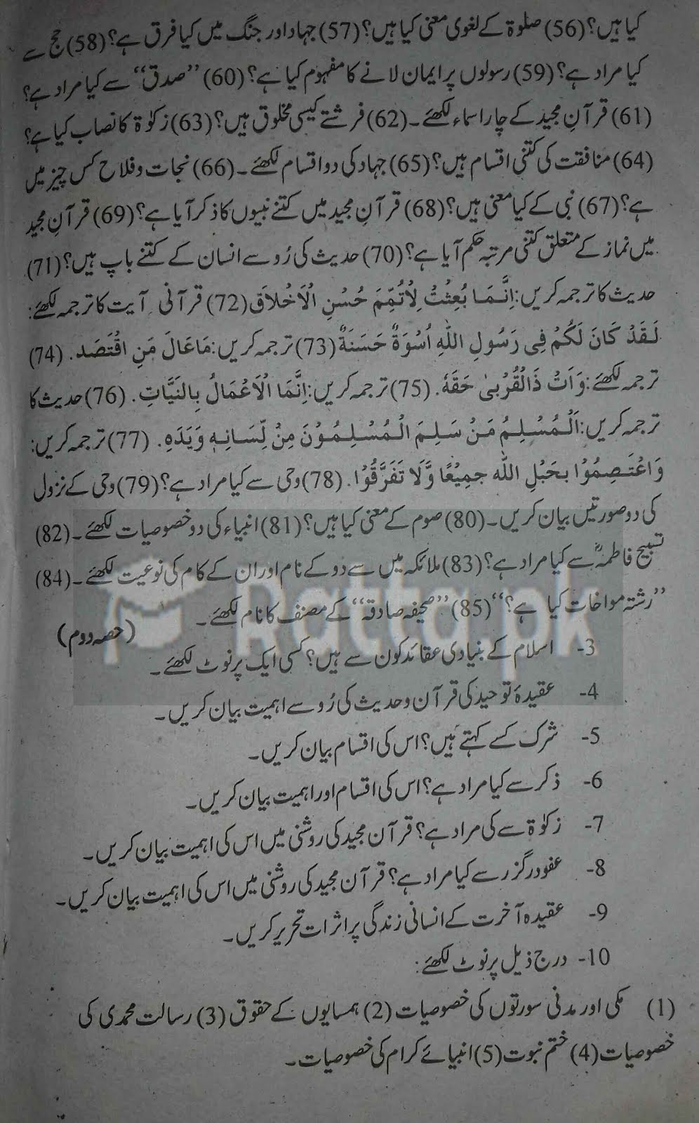 1st Year Islamiat Guess Paper 2017 3