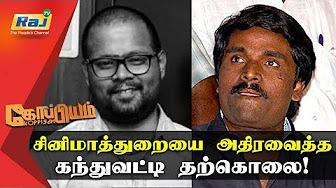 Koppiyam – Producer Ashok Kumar's Suicide Case