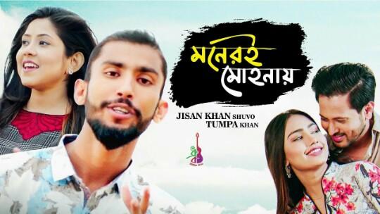 Moneri Mohonay Lyrics (মনেরই মোহনায়) - Jisan Khan Shuvo & Tumpa Khan   Eid Special