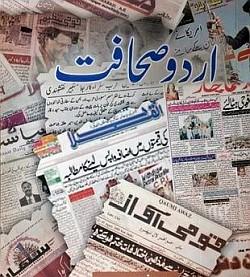 urdu-journalism