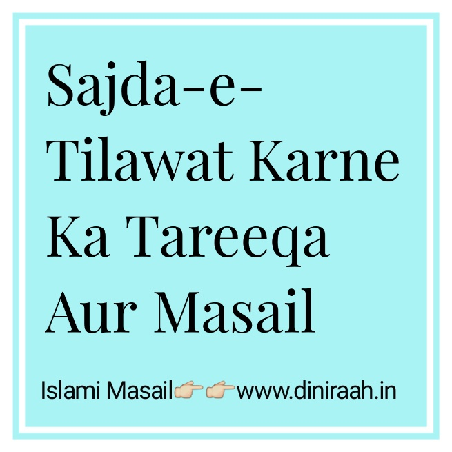 Sajda-e-Tilawat Karne Ka Tareeqa Aur Masail - www diniraah in