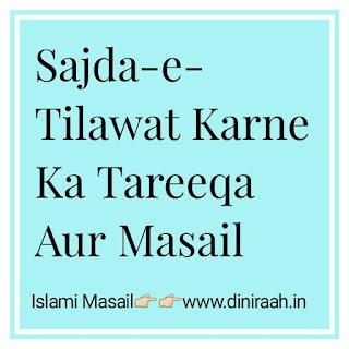 Sajda-e-Tilawat Karne Ka Tareeqa Aur Masail