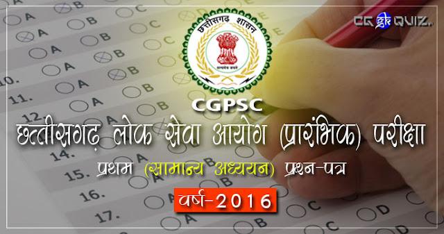 छत्तीसगढ़ लोक सेवा आयोग प्रारंभिक (CGPSC Prelims 2016 GS Paper) परीक्षा- सामान्य अध्ययन प्रश्न पत्र