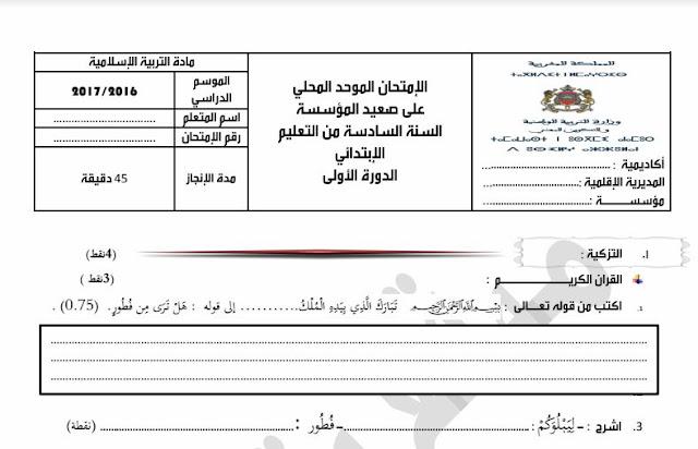 المستوى السادس:الإمتحان الموحد المحلي مادة التربية الإسلامية وفق المنهاج المنقح