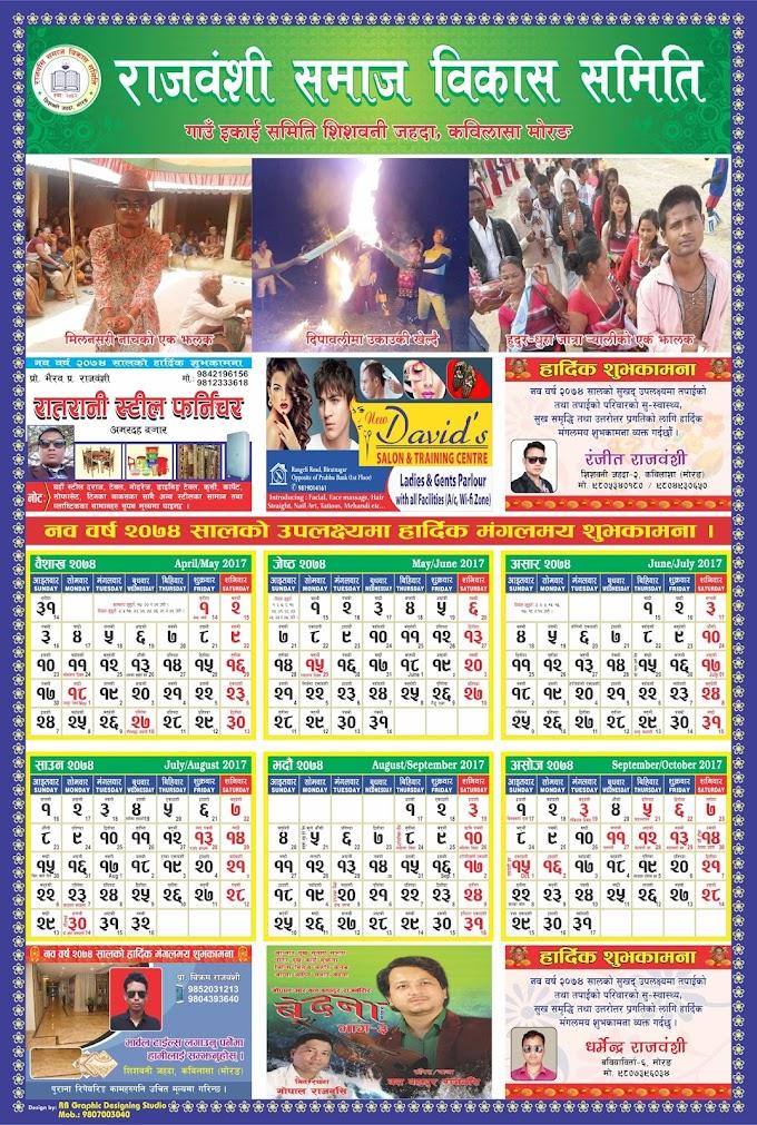 Rajbanshi Calendar 2074