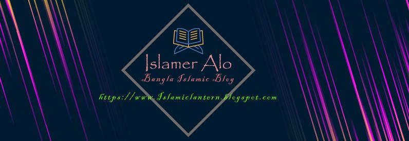 bangla islamic blog, ialamer alo, hadith, quran, islam, bangl, articale, dua, salat, shariah, islamic song, jihad, question, health, help islamic books, islamer alo blog, islamiclantern.blog, islamiclantern.blogspot.com, blogger, islamic blogger, muslim blogger, bangla blogger, islameralo.org